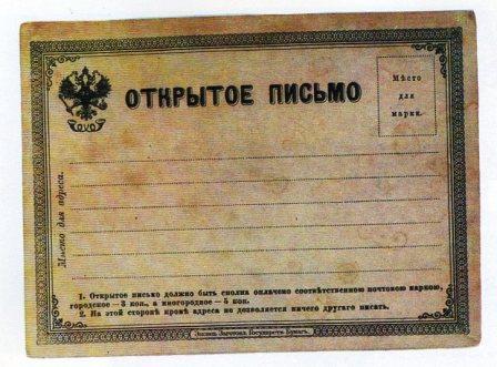 первое русское открытое письмо