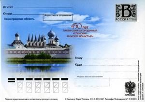 почтовая карточка литера В