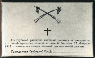 революционная открытка