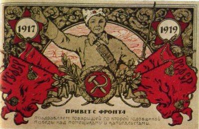 революционная открытка 1919