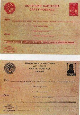 советская почтовая карточка